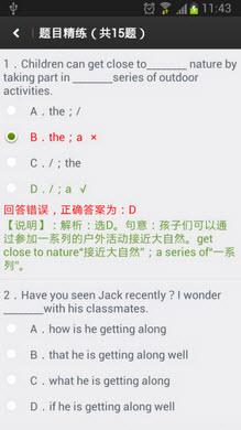 高中英语助手V15.04.13安卓版截图1