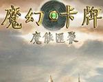 魔幻卡牌:魔能汇聚中文版