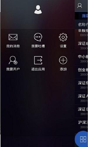 广发证券易淘金安卓版v5.2.1.3截图3