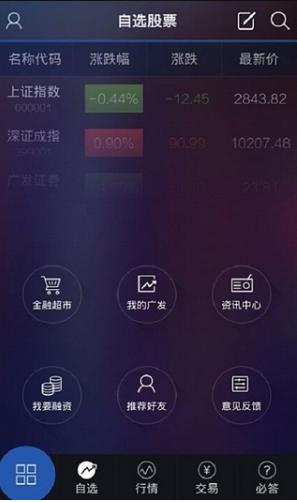 广发证券易淘金安卓版v5.2.1.3截图4