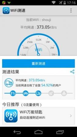 WiFi测速V1.0.1安卓版截图1