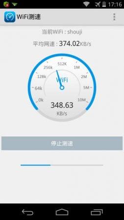 WiFi测速V1.0.1安卓版截图0