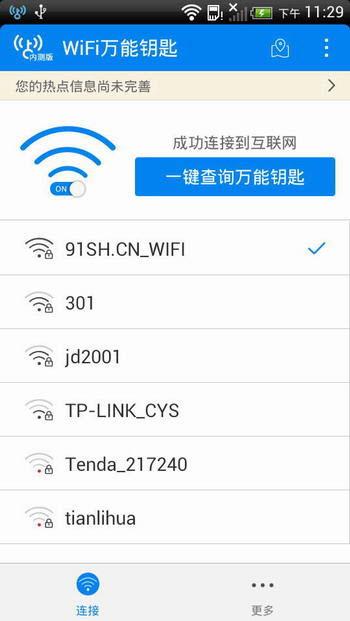 wifi万能钥匙安卓版v4.1.3去广告显密码版截图0