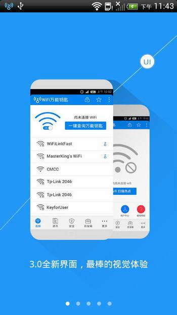 wifi万能钥匙安卓版v4.1.3去广告显密码版截图2