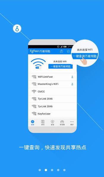 wifi万能钥匙安卓版v4.1.3去广告显密码版截图3