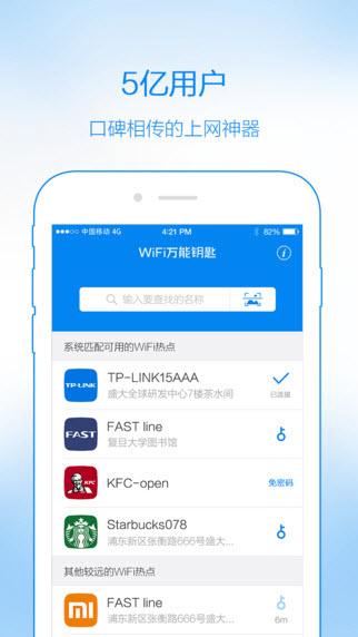 wifi万能钥匙手机客户端下载v4.2.82官方正式版截图0