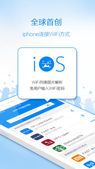 wifi万能钥匙手机客户端下载v4.2.82官方正式版截图1