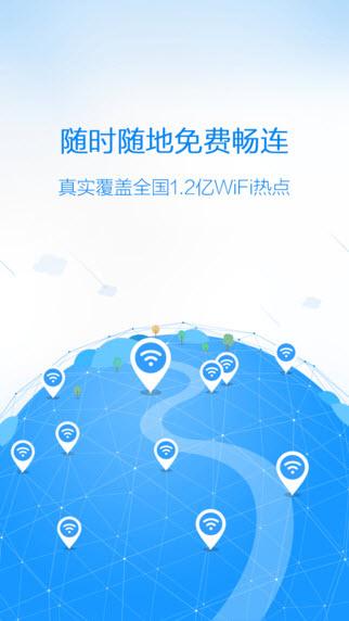 wifi万能钥匙手机客户端下载v4.2.82官方正式版截图2