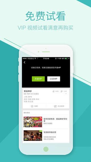爱奇艺PPS影音app官方免费版截图2