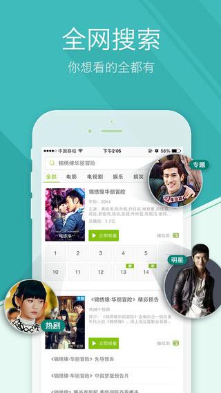 爱奇艺PPS影音app官方免费版截图3