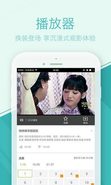 爱奇艺PPS安卓版V3.7.0去广告版截图0