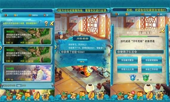 梦幻西游2口袋游戏截图2