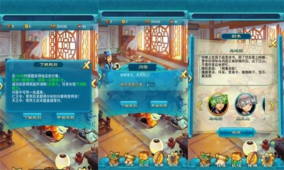 梦幻西游2口袋游戏截图3