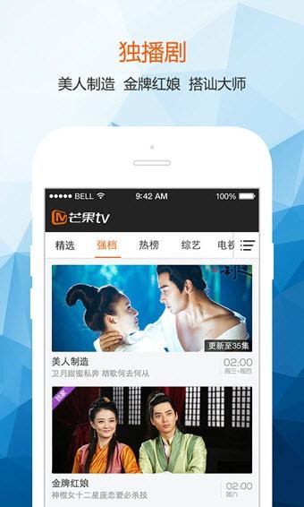 芒果TV安卓版V4.3.4去广告清爽版截图0