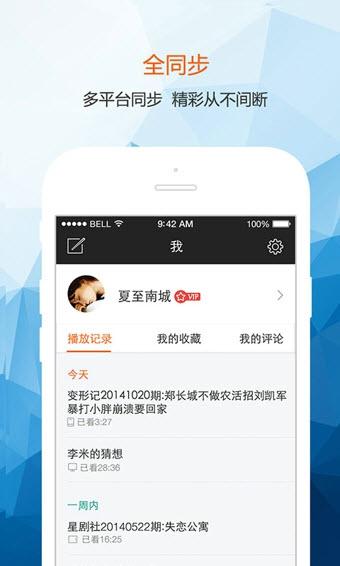 芒果TV安卓版V4.3.4去广告清爽版截图2