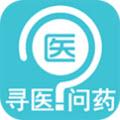 问医生(寻医问药)安卓版V4.3官方最新版