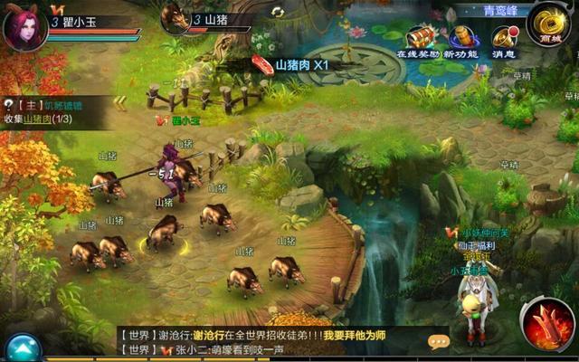 仙剑奇侠传online1.1.26截图3