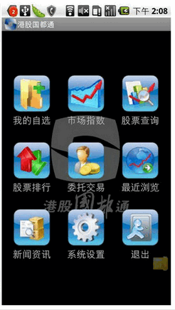 国都证券手机版v1.3 安卓版截图0