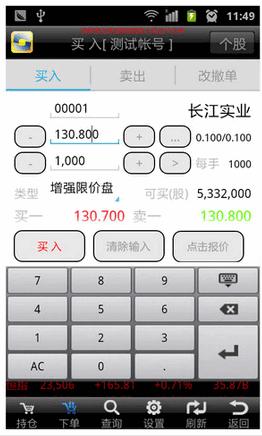 国都证券手机版v1.3 安卓版截图1