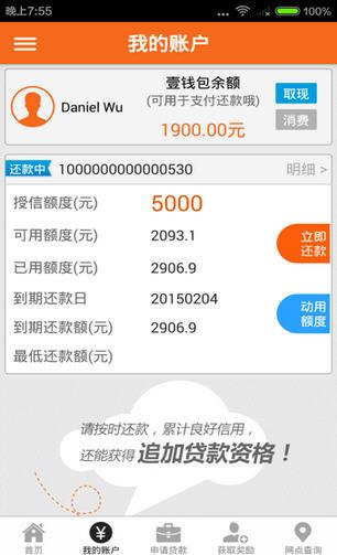 平安易贷appv5.23.0官方安卓版截图0