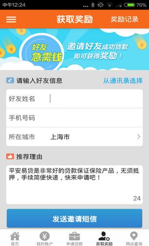 平安易贷appv5.23.0官方安卓版截图1