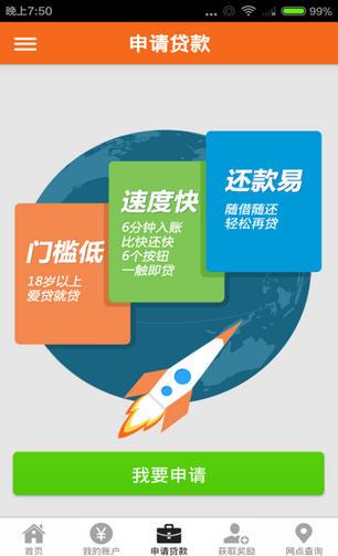 平安易贷appv5.23.0官方安卓版截图2