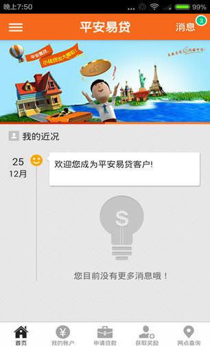 平安易贷appv5.23.0官方安卓版截图3