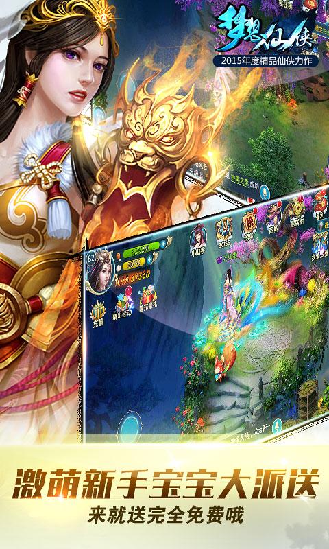 梦想仙侠手游烧饼修改器v3.1 安卓版截图3