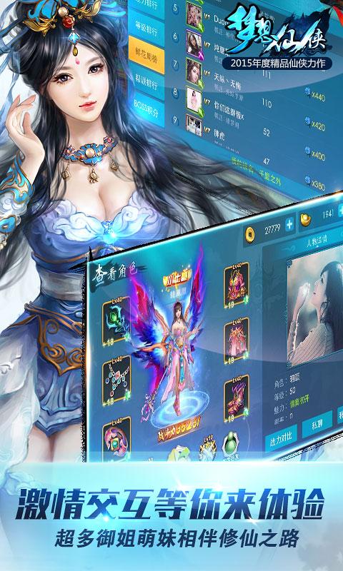 梦想仙侠手游烧饼修改器v3.1 安卓版截图4