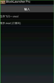 我的世界手机版启动器0.11.0安卓版截图1