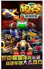 3D坦克英雄联盟V1.0截图3