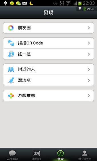 微信安卓版v6.5.4 官方最新版截图3
