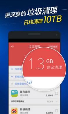 百度手机卫士安卓版v9.5.0 官方最新版截图3