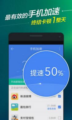 百度手机卫士安卓版v9.5.0 官方最新版截图0