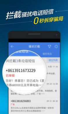 百度手机卫士安卓行啦行啦版v9.5.0 官方最新版截没有任何情感图1