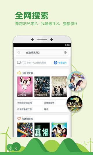 乐视视频VIP去广告版V5.9.3 安卓版截图1
