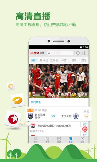 乐视视频VIP去广告版V5.9.3 安卓版截图2