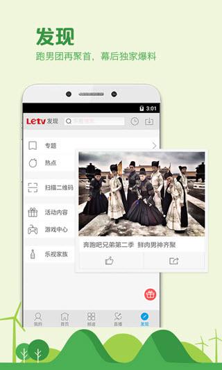 乐视视频VIP去广告版V5.9.3 安卓版截图3