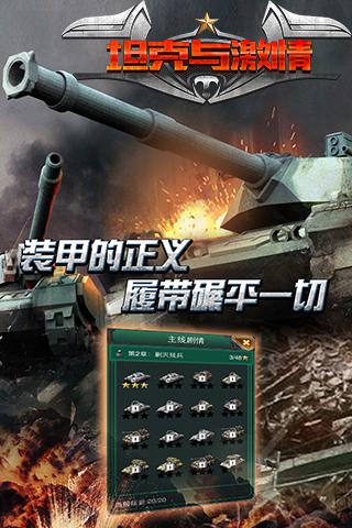 激情与坦克v1.6截图1
