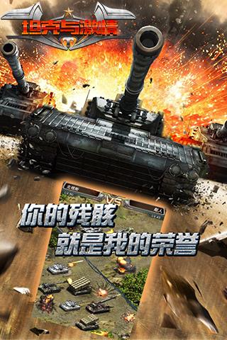 激情与坦克v1.6截图2