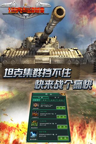 激情与坦克v1.6截图0