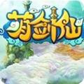 萌剑仙 1.1