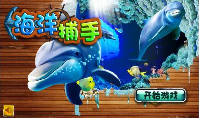 海洋捕手1.0截图2