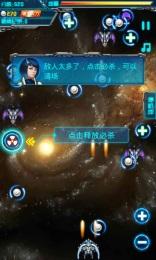 雷霆战机之太空突围内购破解版1.1截图3