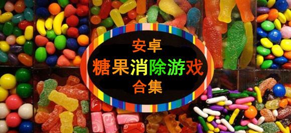 安卓糖果消除游戏_糖果消除游戏下载_糖果消除合集