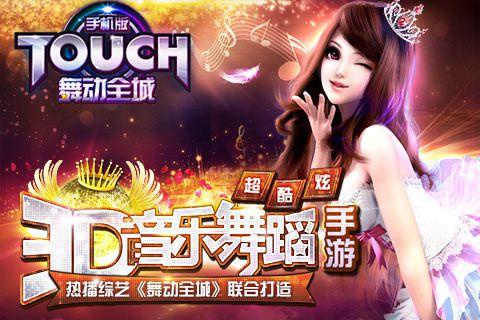 Touch舞动全城烧饼修改器v3.1 安卓版截图0
