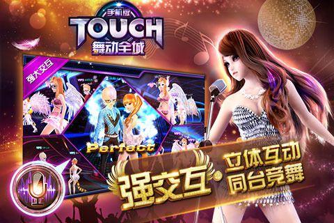 Touch舞动全城烧饼修改器v3.1 安卓版截图1