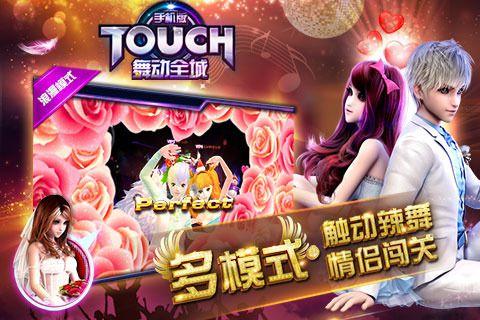 Touch舞动全城烧饼修改器v3.1 安卓版截图2