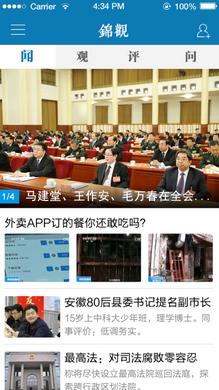 锦观新闻v1.1.0安卓版截图2