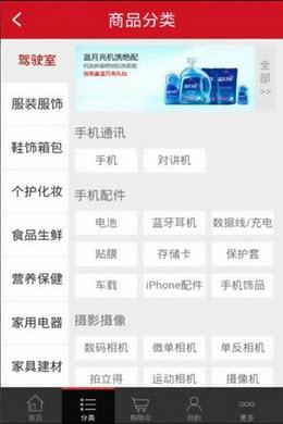 爱的的购物安卓版V01.00.0001官方最新版截图1